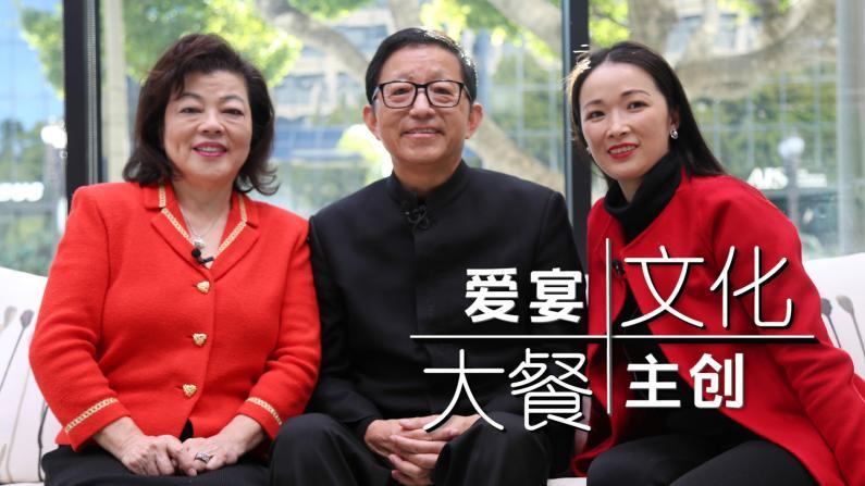"""【洛城会客室】爱宴团队:每年筹备春节""""文化大餐"""""""
