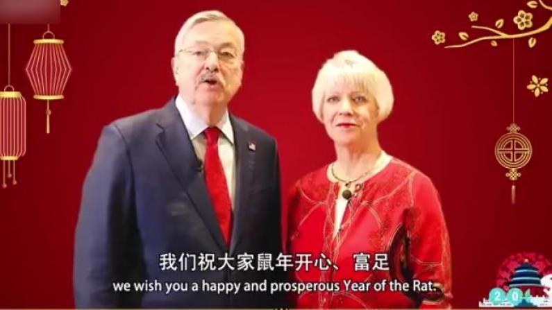 """美驻华大使夫妇贺新春,使馆工作人员探讨""""鼠年""""英文怎么说"""