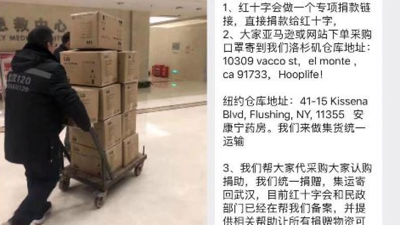 武汉封城急求支援 全美华人捐助在行动