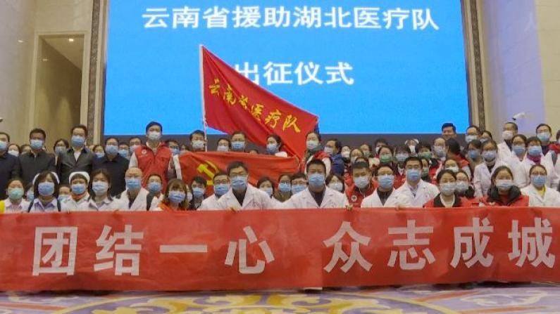 义无反顾!中国多地医疗队赶赴武汉支援
