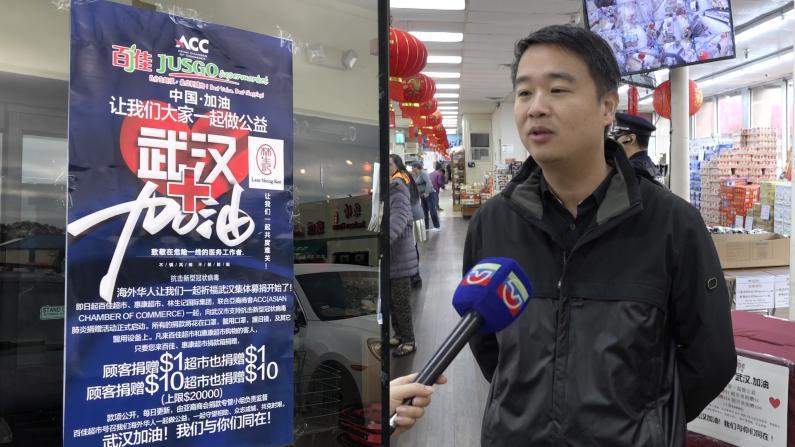 """休斯敦疯传""""疫情可靠消息"""" 华人超市筹款助武汉"""