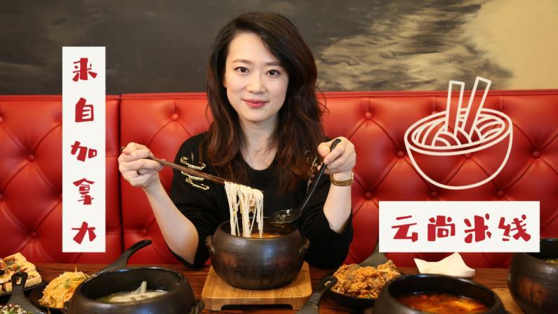 传统和新派的云南过桥米线 你都可以在这儿吃到!