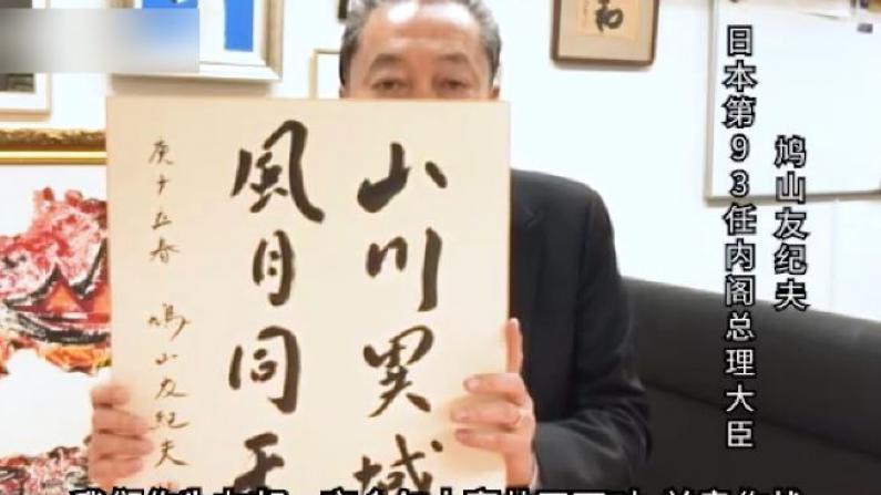 日本两位前首相为中国加油:你们绝不是独自一人