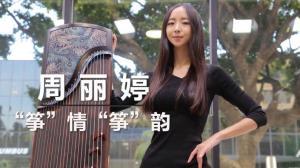 """【洛城会客室】周丽婷:""""筝""""韵话""""筝""""情"""