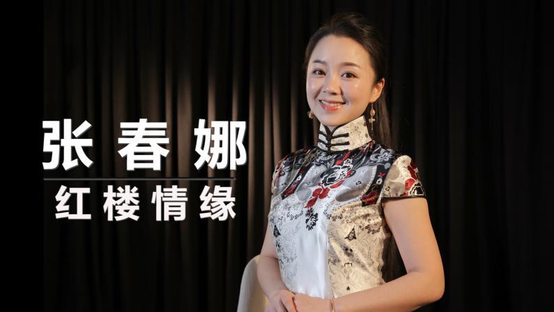【洛城会客室】张春娜:剪不断的红楼情缘