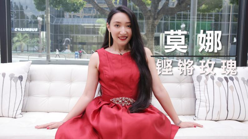 【洛城会客室】莫娜:从舞者到演员 不同舞台同样精彩