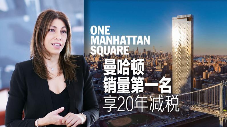 世界最高住宅楼开发商 倾力打造纽约销量冠军楼盘