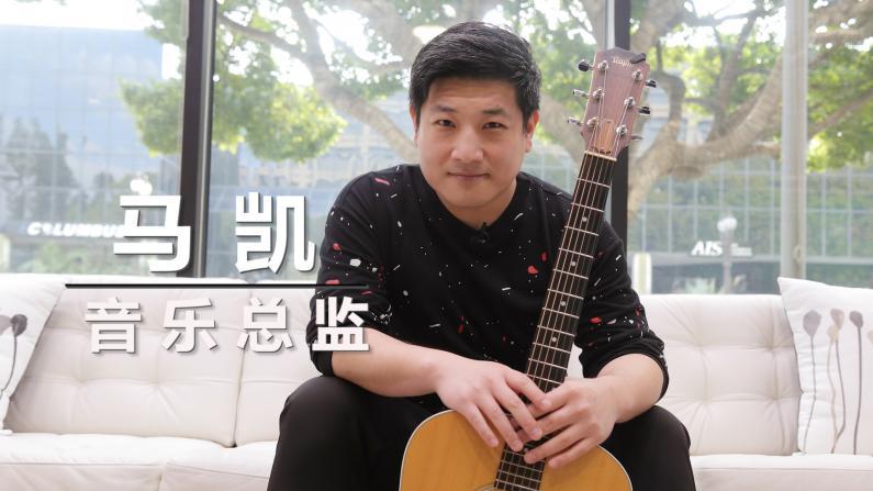 """【洛城会客室】马凯:玩转音乐 幕后""""操盘""""演唱会"""