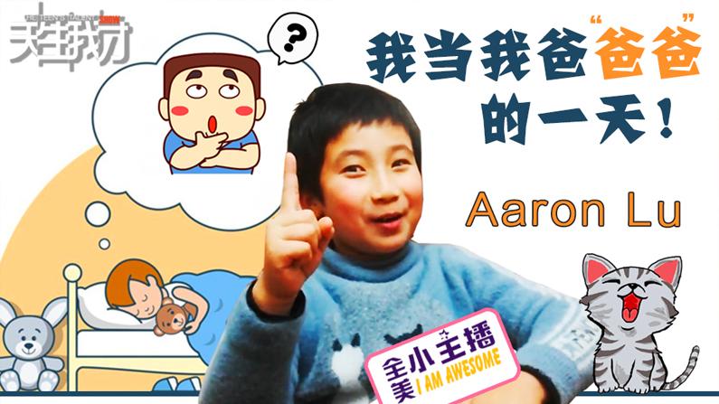 """【天生我才】超赞小主播:Aaron Lu 我当我爸""""爸爸""""的一天!"""