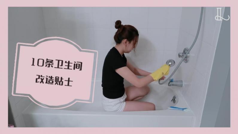 【Lindsay懂生活】让卫生间秒变高大上?这里有10个小诀窍!