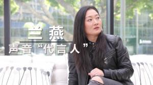 """【洛城会客室】兰燕:用声音为角色""""代言"""""""