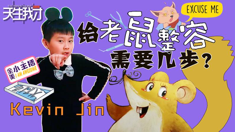 【天生我才】超赞小主播:Kevin Jin 给老鼠整容需要几步?