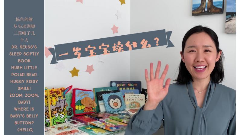 【美妈育儿】一岁宝宝的书单 看看你还缺什么?