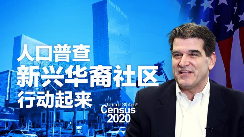 【2020年人口普查】近半数亚裔人口 新兴华人社区行动起来!