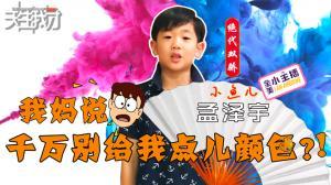 【天生我才】绝代双骄孟泽宇:我妈说千万别给我点颜色?!
