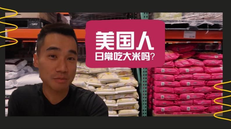 【觅食】美国人吃米饭吗?一袋大米在美国要卖多少钱?
