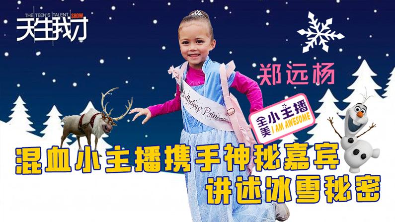 【天生我才】郑远杨:混血小主播携手神秘嘉宾讲述冰雪秘密