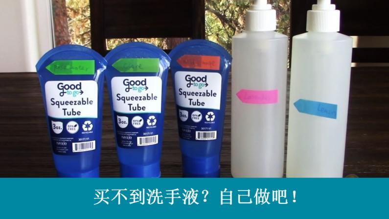 【美食慢生活】手把手 教你自制消毒洗手液