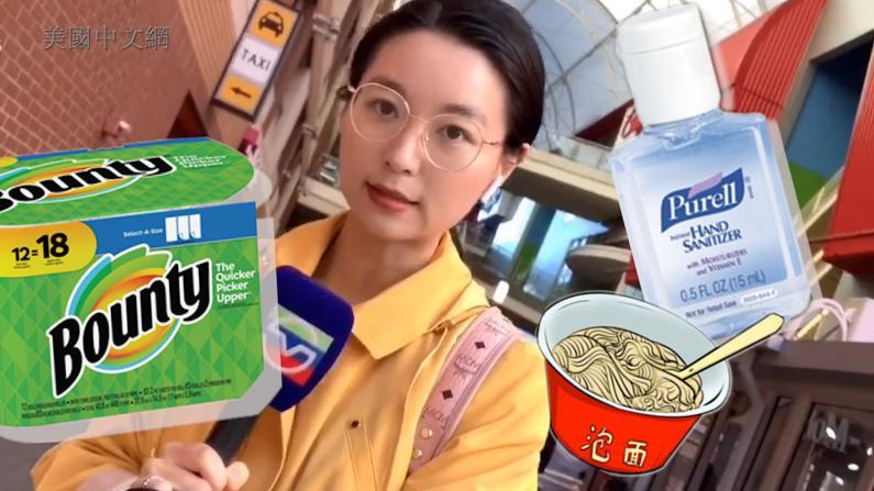 """【探访Costco】""""快被憋死了!"""" 我买的不是卫生纸而是恐慌"""