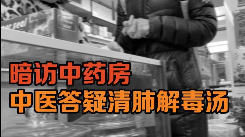 【探访纽约中药店】一帖抗疫中药方纽约遭囤货疯抢 中医生:别瞎吃了