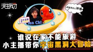 【天生我才】谁说在家不能旅游!小主播Ian Chi带你宇宙黑洞大冒险!