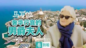 马耳他:男爵夫人的小凡尔赛宫