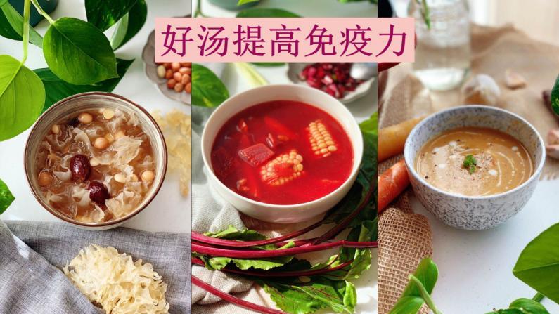【一家四口的餐桌】简单易做 3款增强免疫力的好汤