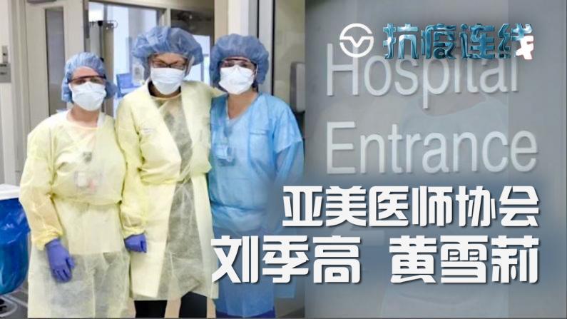 【Sinovision抗疫连线】亚美医师协会:急救一线同行