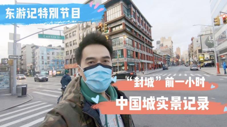"""【东游记】纽约市按下暂停键前 镜头直击曼哈顿中国城的""""最后一小时"""""""
