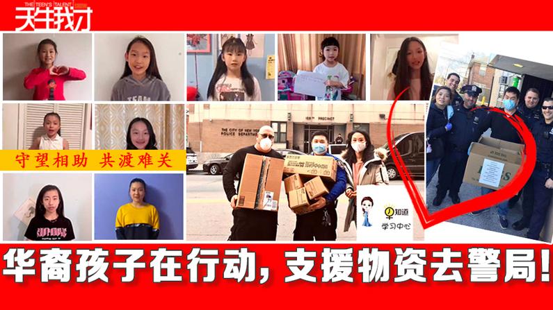 【天生我才】华裔孩子在行动,支援物资去警局!