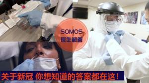 【医生问答】视频详解新冠检测全过程