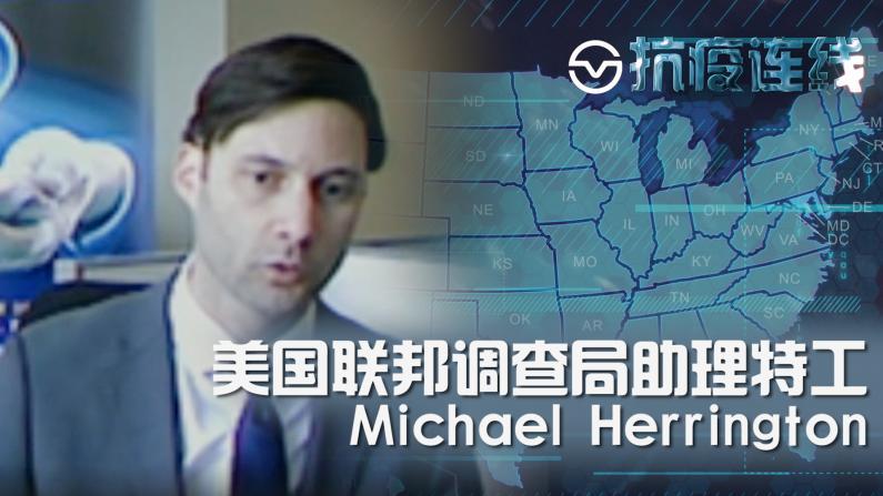 【Sinovision抗疫连线】FBI探员的防诈骗指南