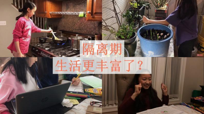 【家有两娃】做菜 种花...孩子们宅家不无聊