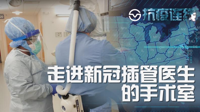 【Sinovision抗疫连线】24小时待命的麻醉插管师