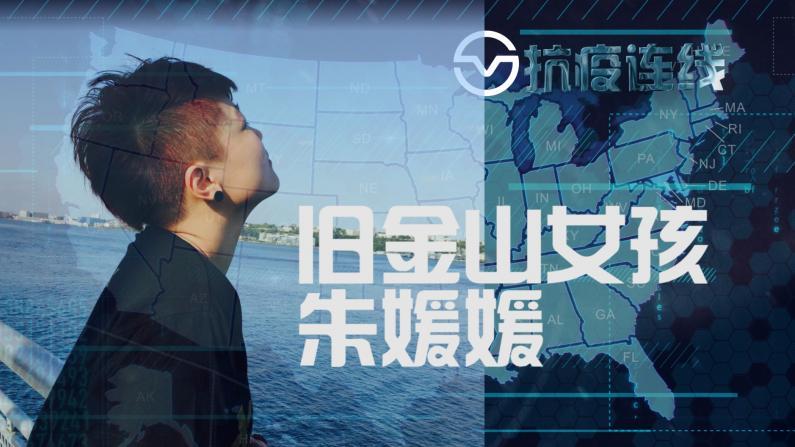 "【Sinovision抗疫连线】""中国病毒"" 我被吐了口水"