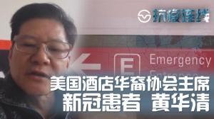 【Sinovision抗疫连线】新冠患者自述:我看到的纽约急诊室