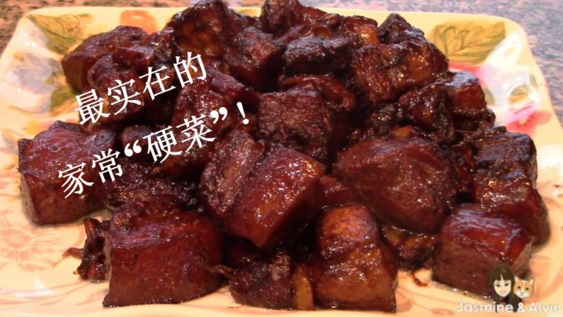 【美食慢生活】不炒糖色 做法超简单的红烧肉!