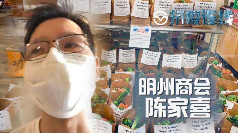 【Sinovison抗疫连线】蔬菜水果免费送 商会:能帮一点算一点,没所谓的