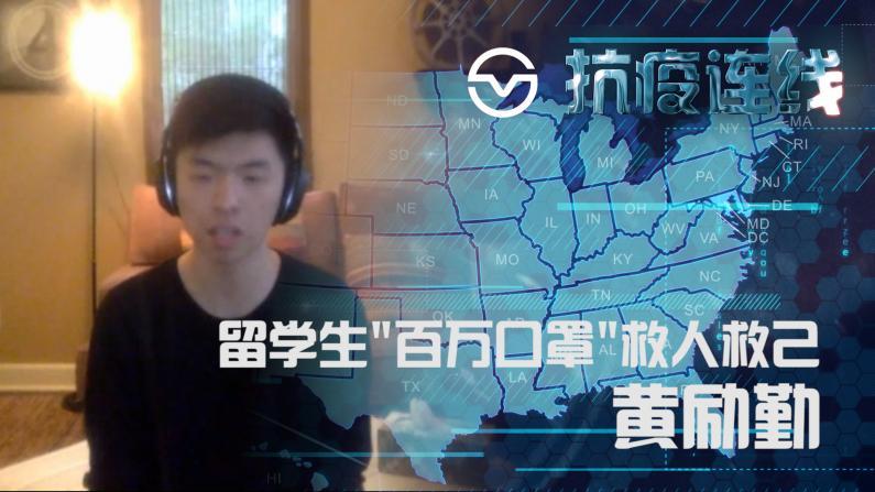 """【Sinovision抗疫连线】留学生的""""救人""""与""""自救""""之路"""