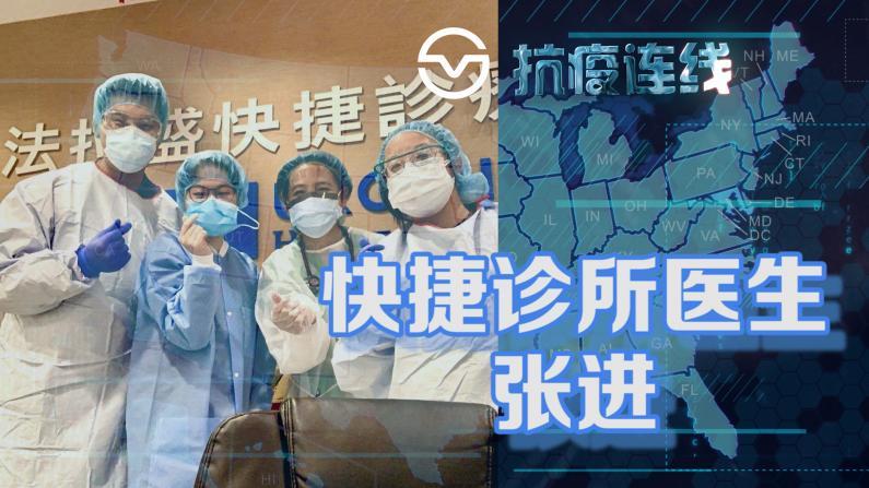 【Sinovision抗疫连线】快捷诊所医生:对不起,我不能给你做检测