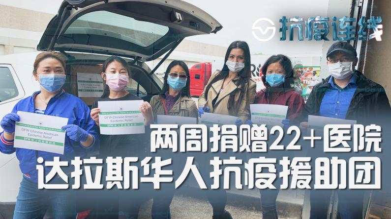 "【Sinovision抗疫连线】被赞""最高效""援助团 达拉斯华人是这么做的"