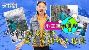 【天生我才】卢澄玥化身007,瑞士雪朗峰大探险