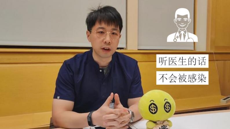 【耶鲁实验室】医生讲堂(上):正确防疫方法看过来!