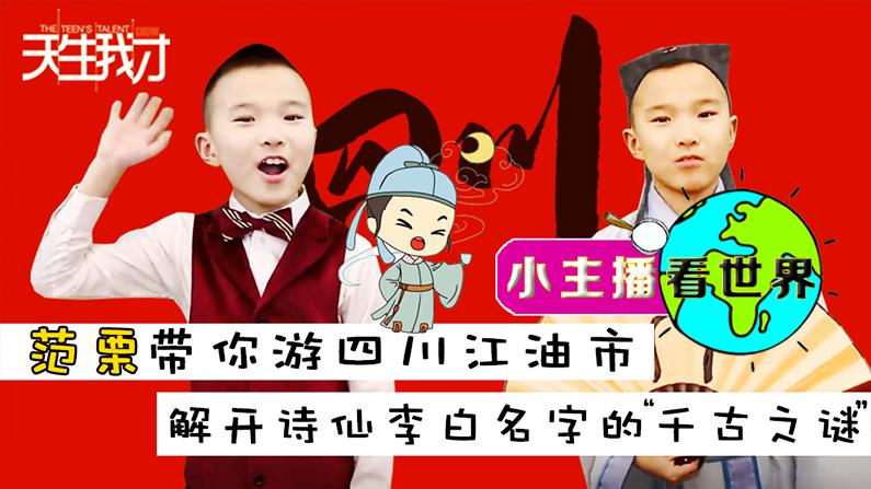"""【天生我才】范栗带你游四川江油市,解开诗仙李白名字的""""千古之谜""""!"""