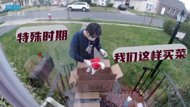 【纽约老尤】特殊时期,纽约长岛华人如何买菜?