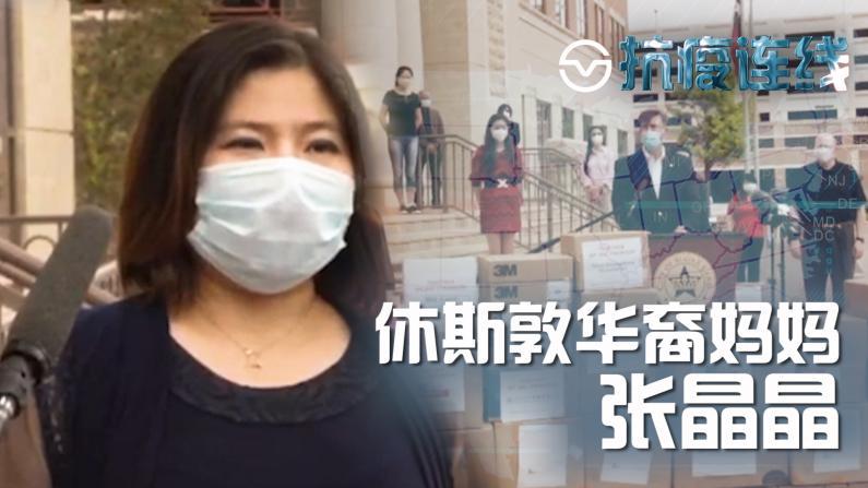 """【Sinovision抗疫连线】每天被家人""""隔离"""" 休斯敦华裔妈妈忙抗""""疫"""""""