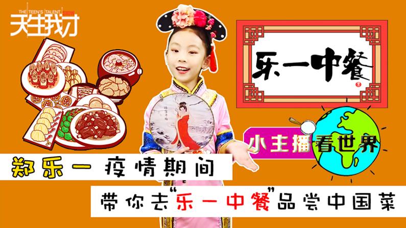 """【天生我才】郑乐一疫情期间带你去""""乐一中餐""""品尝中国菜"""