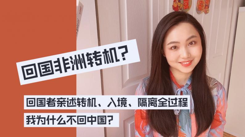 【居家日记】我为什么不回中国?回国者亲述转机隔离全过程!