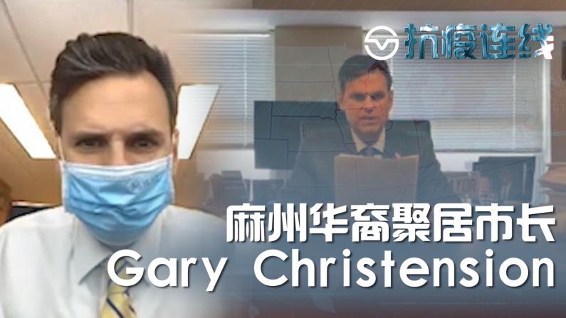 "【Sinovision抗疫连线】""我戴口罩出门""麻州华裔聚居市长: 最迫切的是…"