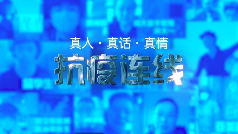 Sinovision抗疫连线汇总 已更新到32集